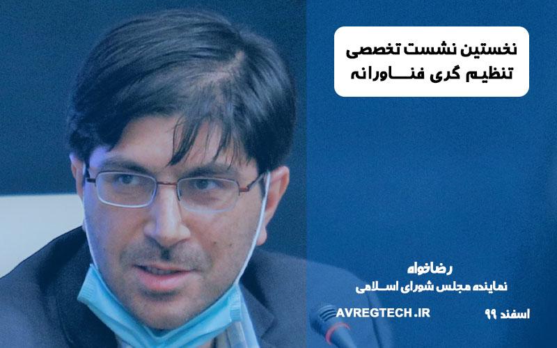 رضاخواه - نماینده مجلس شورای اسلامی