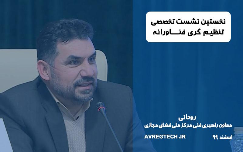 روحانی - معاون راهبری فنی مرکز ملی فضای مجازی