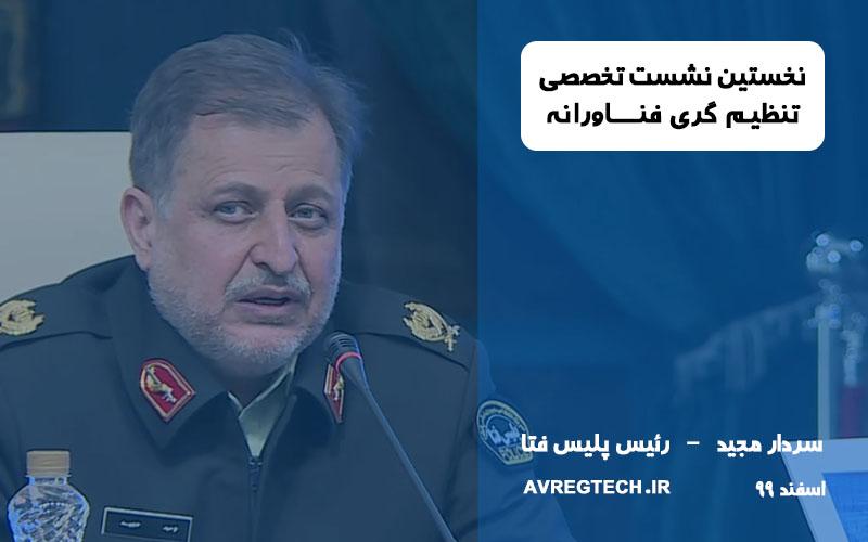 سردار مجید - رئیس پلیس فتا