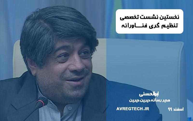 ابوالحسنی - مدیر رسانه دیرین دیرین