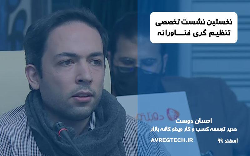 احسان دوست - مدیر توسعه کسب و کار ویدئو کافه بازار