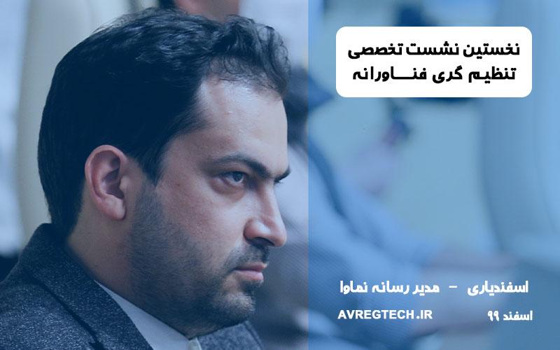 اسفندیاری - مدیر رسانه نماوا