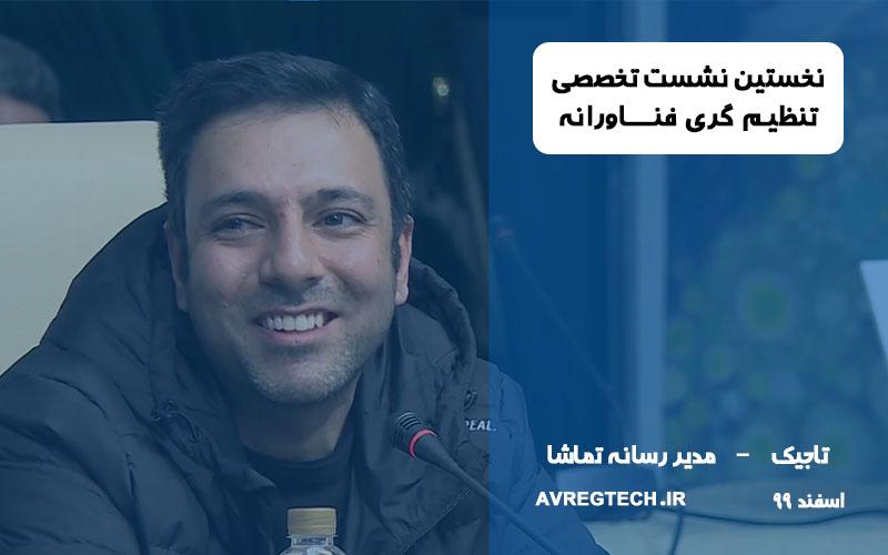 تاجیک - مدیر رسانه تماشا