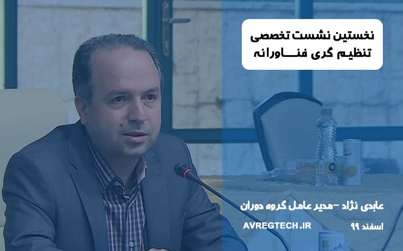 عابدی نژاد - مدیر عامل گروه دوران