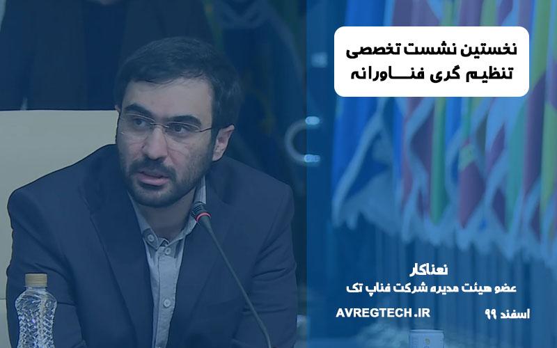 نعناکار - عضو هیئت مدیره شرکت فناپ تک